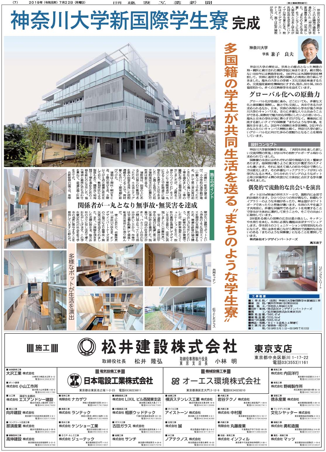 日刊建設工業新聞 » 神奈川大学新国際学生寮 完成