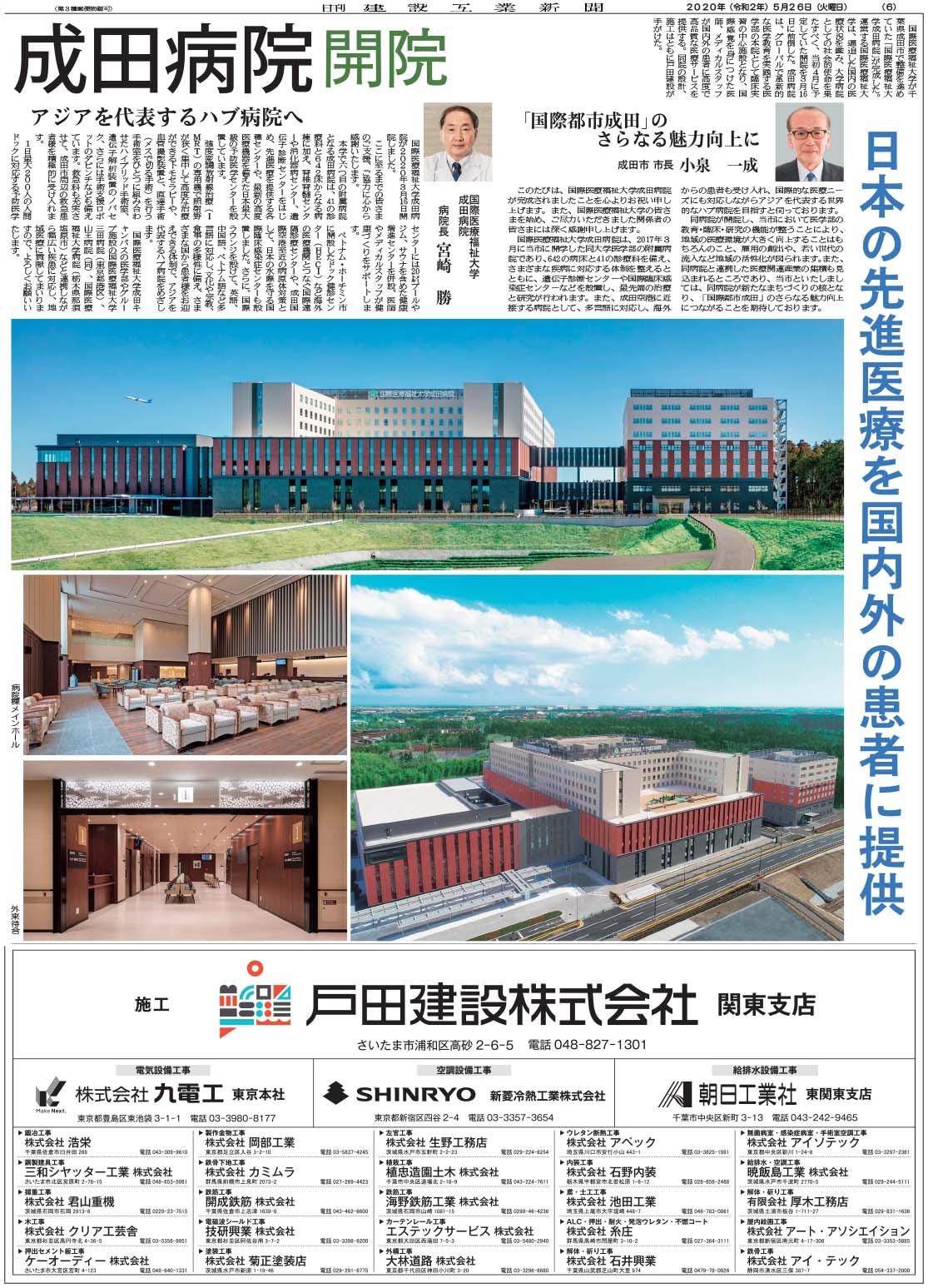 成田 国際 医療 福祉 大学