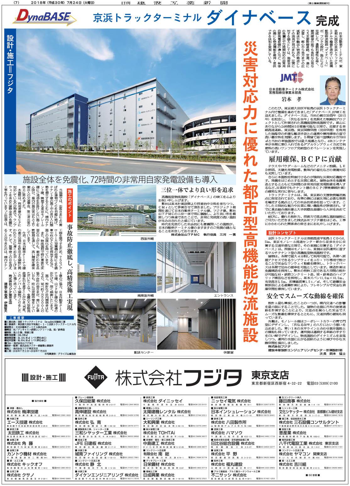 京浜トラックターミナル ダイナベース 完成 | 日刊建設工業新聞