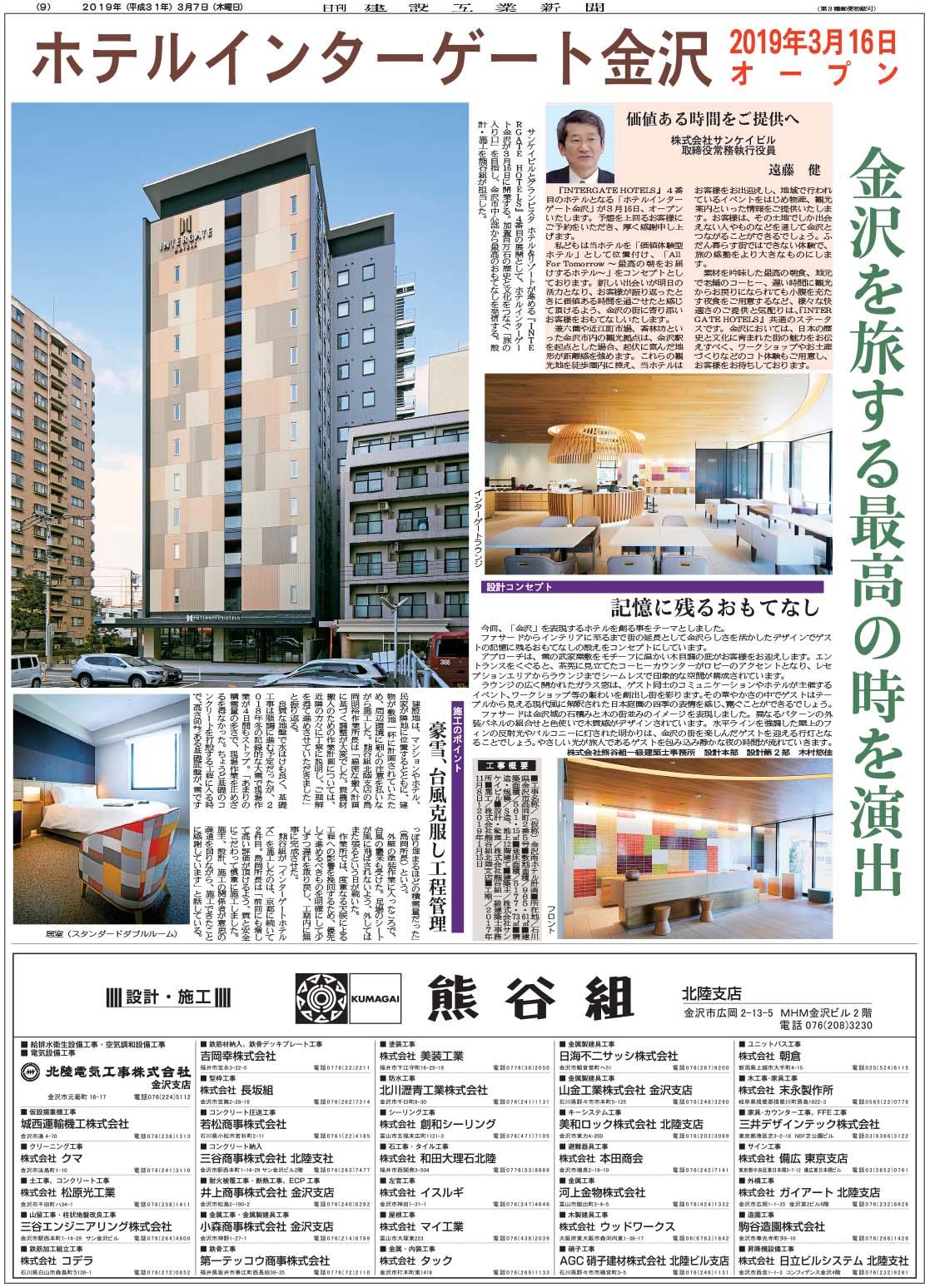 金沢 ゲート ホテル インター