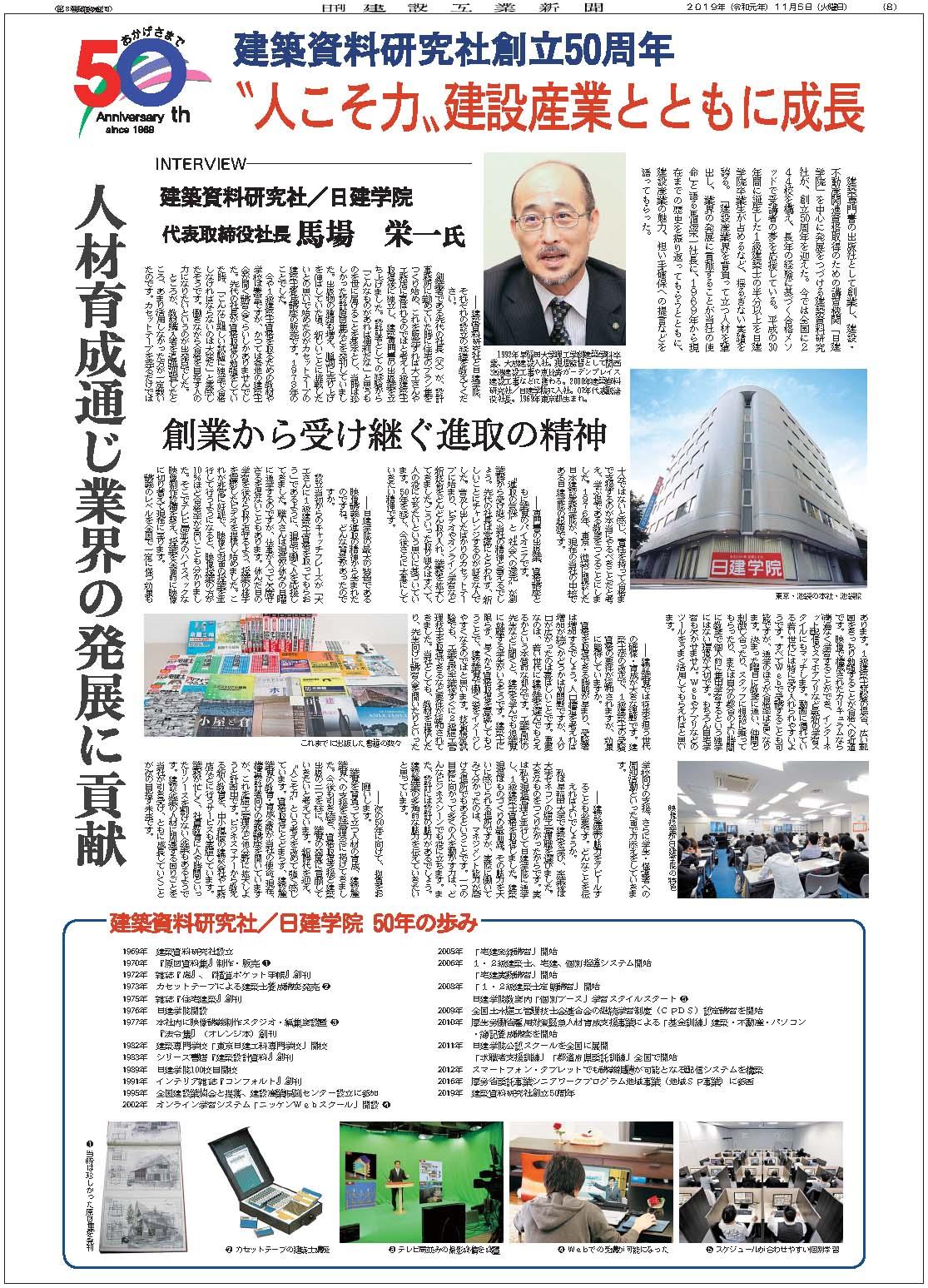 建築資料研究社創立50周年 | 日刊建設工業新聞