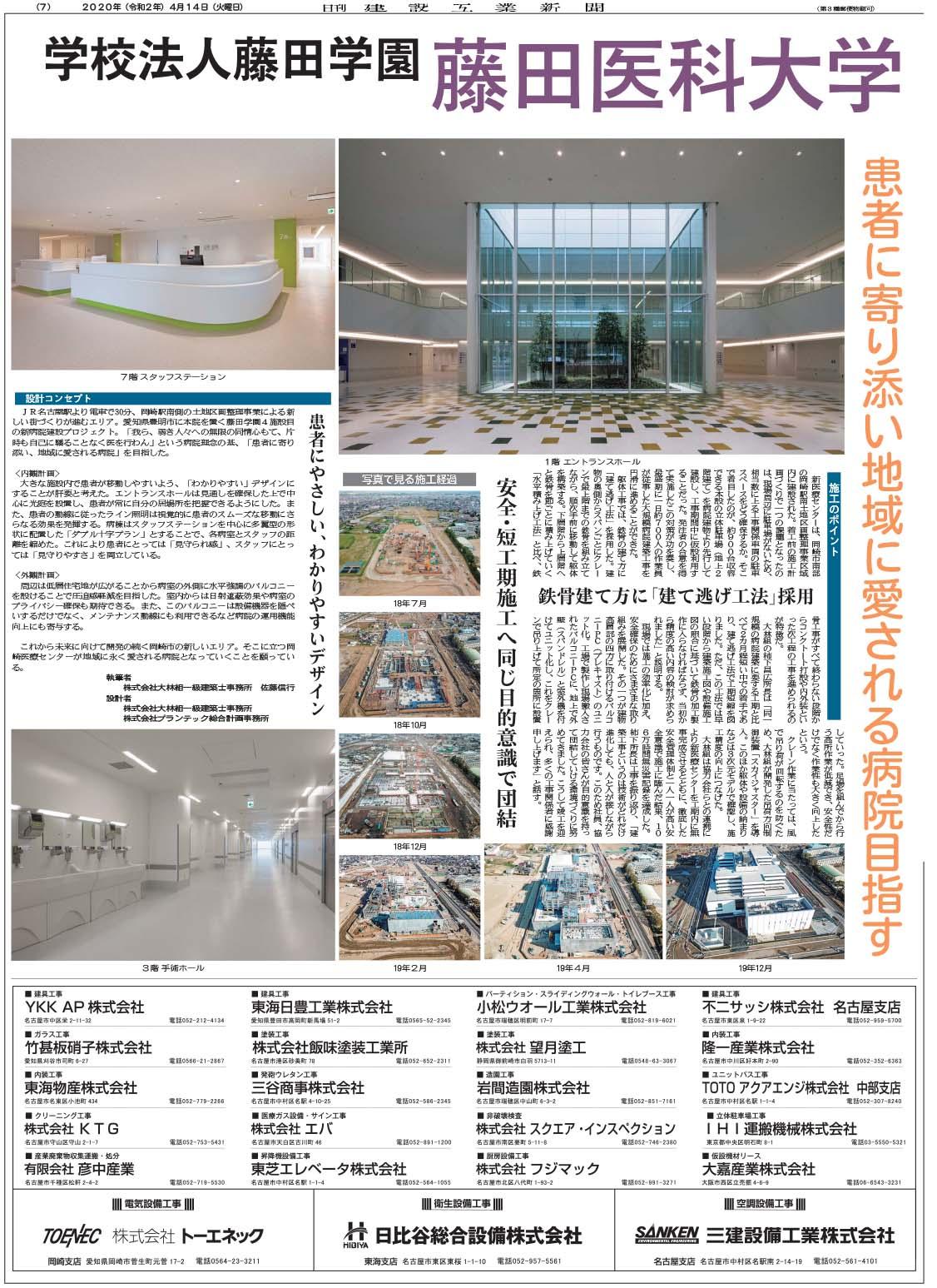 医科 岡崎 藤田 大学 病院