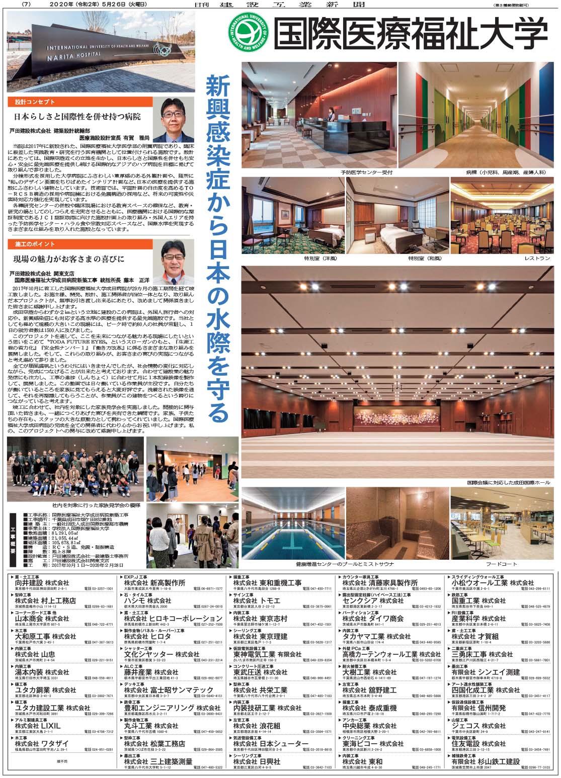 成田 病院