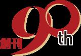 logo90anniv